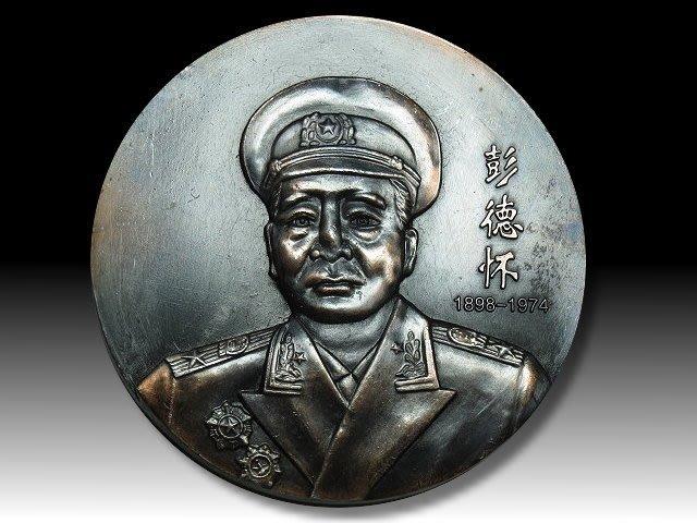 【 金王記拍寶網 】H043  中華人民共和國元帥 彭德懷  銅雕紀念大銅牌 罕見稀少~