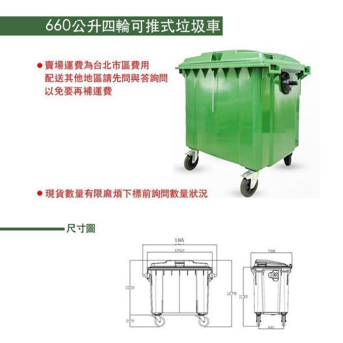 660公升垃圾子母車/資源回收桶/四輪推桶/四輪垃圾車/環保垃圾桶/資源回收垃圾桶/大型垃圾桶/垃圾子車/台灣製/工地用