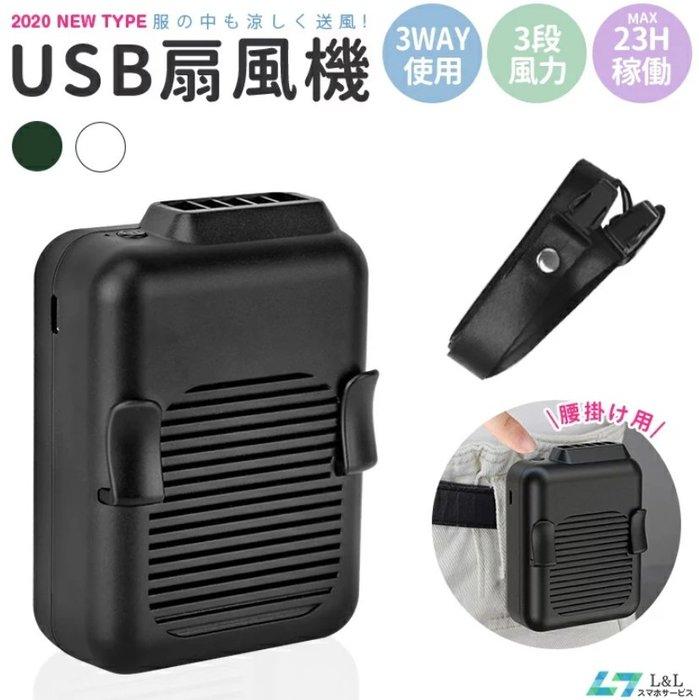 《FOS》日本 迷你 風扇 腰掛式 頸掛式 輕量 好攜帶 USB充電 夏天 消暑 涼爽 外送員 業務 熱銷 2020新款