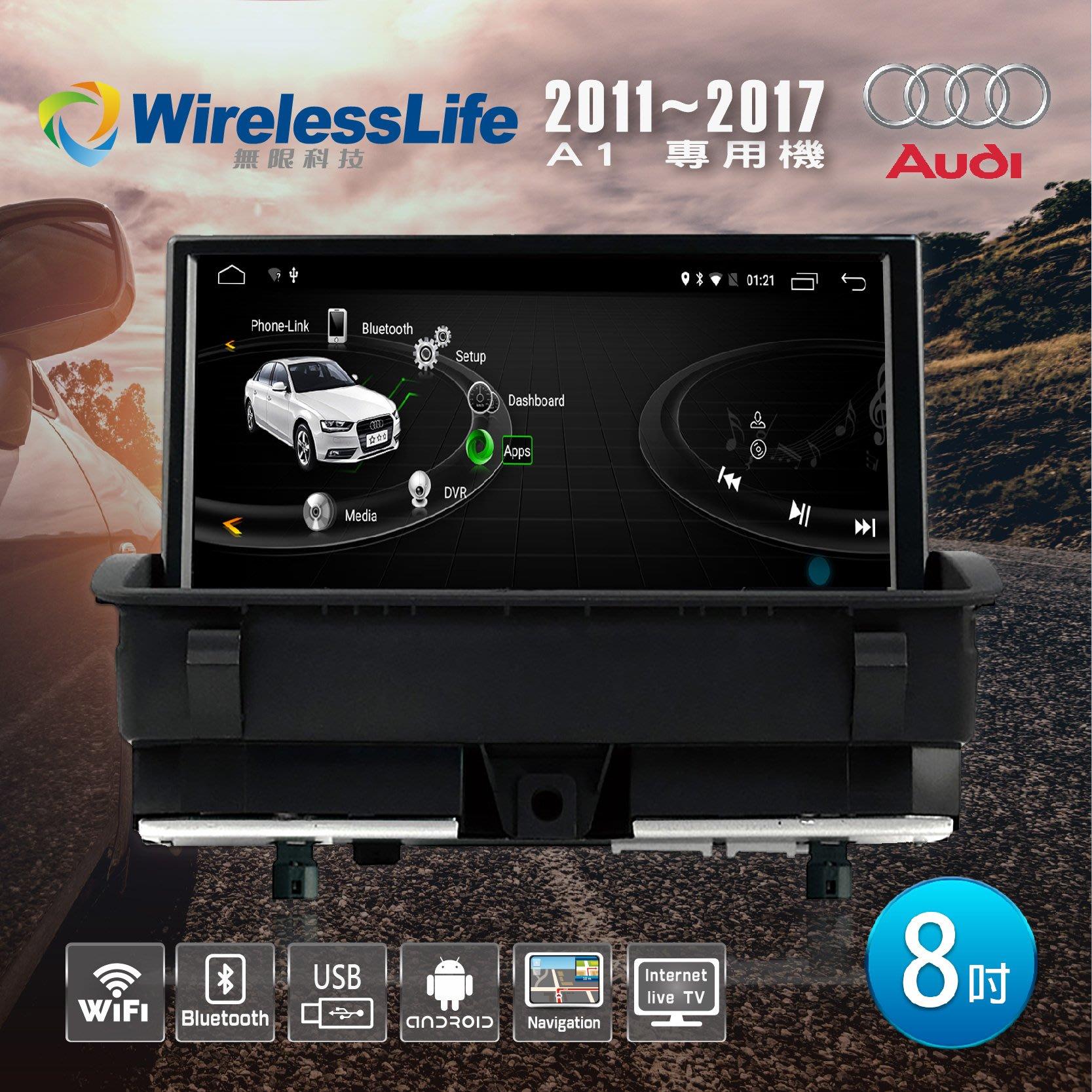 【AUDI奧迪】11~17 A1專用機 8吋 頂級原車屏升級 六核心 安卓10系統 無限科技