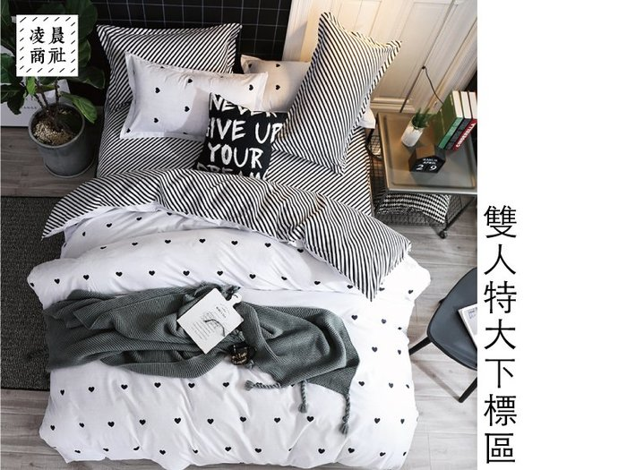 凌晨商社 // 可訂製 可拆賣 冬日溫暖 黑白 愛心 斜紋 條紋 幾何 床包 枕套 被套被套雙人特大4件組下標區