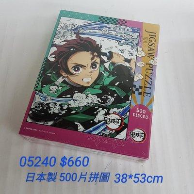 【日本進口】鬼滅之刃~500片拼圖$660 *日本製