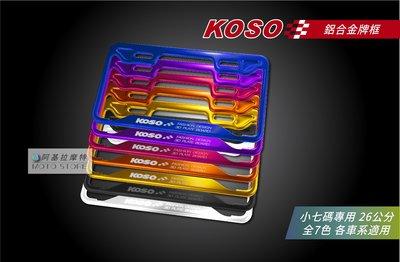 KOSO 鋁合金牌框 車牌框 全七色 小七碼 牌照框 四代勁戰 五代勁戰 SMAX FORCE 雷霆S 彪虎 JETS