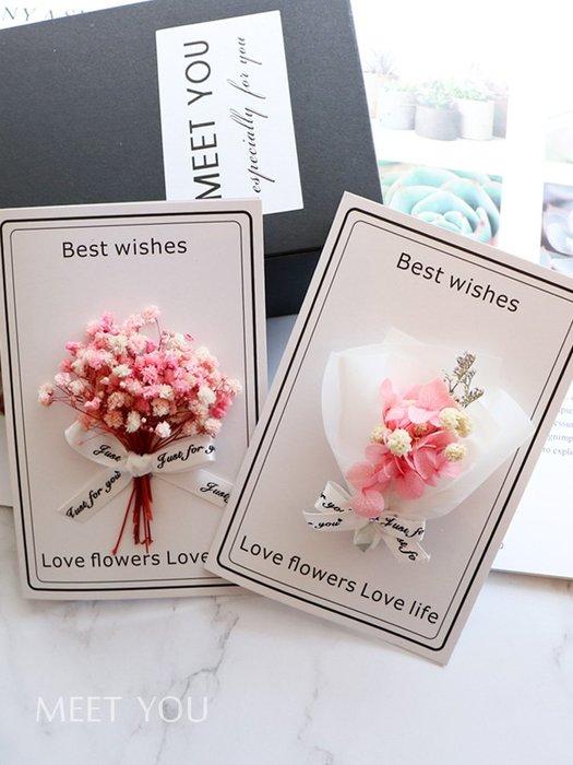 lw-717 走心小禮品干花手工韓國創意賀卡生日祝福情侶表白卡片送女生代寫 極有家
