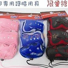 ╭*興雲網購3店*╯【32000】 兒童護具組 護具 休閒專用護膝六件套 護肘 護手 護膝附收納網