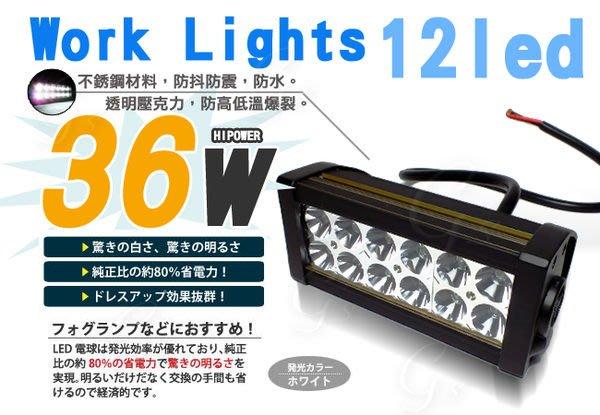 ◇光速LED精品◇36W 12LED 工作燈 工程燈 照明燈 露營燈 霧燈 長型