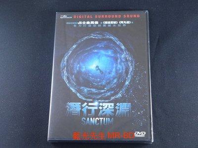 [藍光先生DVD] 驚天洞地 ( 潛行深淵 ) Sanctum - DTS-ES