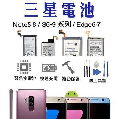 【coni mall】現貨 三星手機電池 原廠品質 附工具S3~9 Note2~5 8 J7