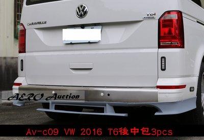 【空力套件改裝】VW福斯2016 T6後中包3件式