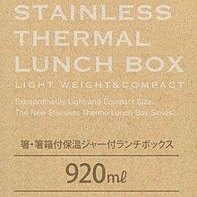 日本 SKATER 英國藍格紋 超大容量 超輕量 保溫便當盒 保鮮盒 收納 附筷子 提袋 920ml KCLJC9