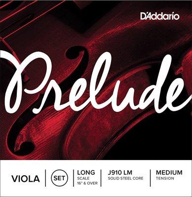小叮噹的店 -中提琴弦 (整套) D'Addario Prelude J910MM