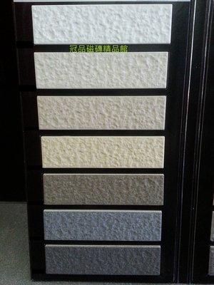 ◎冠品磁磚精品館◎國產精品 外牆系列花崗平磚(共七色)- 6X22.7