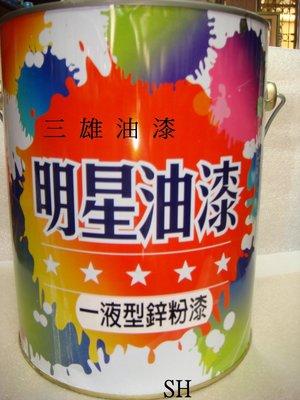 【三雄油漆】一液型鋅粉底漆-平光灰 1立分裝 鈑金 鋼 鐵 鍍鋅 防鏽耐蝕 比紅丹 鐵皮漆更優