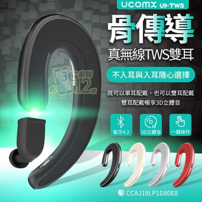 ►3C當舖12號◄U9 TWS掛戴式兩用藍牙耳機(雙耳)附可拆卸軟耳塞 UCOMX 入耳 耳掛 雙耳 跑步運動