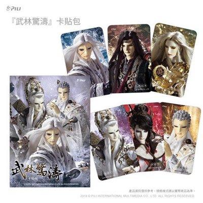 霹靂布袋戲『武林驚濤』卡貼包 葉小釵、意琦行、冽紅角、倚情天、奇夢人、佛劍分說