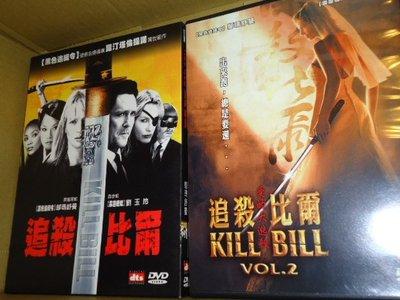 Kill Bill Vol.1 +2 追殺比爾1+2 烏瑪舒曼 劉玉玲 黛瑞漢娜 昆汀塔倫提諾(從前有個好萊塢)導演