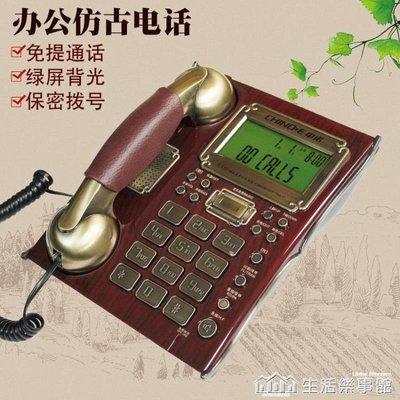 電話機歐式仿古家用有線固定座機創意復古辦公室座式單機