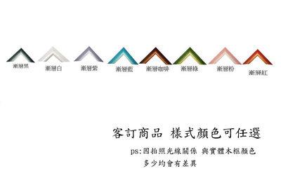 拼圖框(裱框)專賣店 1000片迪士尼拼圖用框 51*73.5cm 樣式顏色均可任選 客訂訂製商品