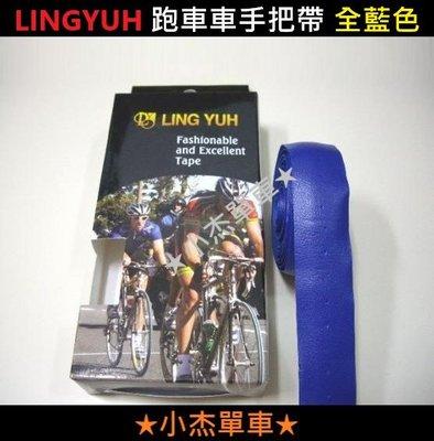 《小杰單車》【熱賣中】全新《台製》 LING YUH跑車車手把帶《全藍色》PVC材質(一車份)