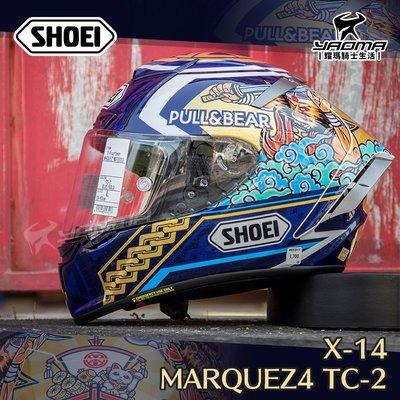 SHOEI 安全帽 X-14 祭典帽 MARQUEZ MOTEGI 3 進口帽 X14 全罩帽 93 選手帽 耀瑪騎士