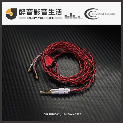 【醉音影音生活】Crystal Cable Dream Duet 1.2m 頂級耳機升級線.可客製接頭.公司貨