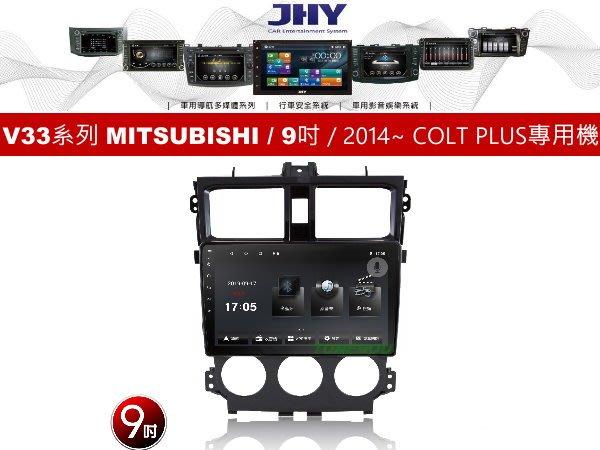 通豪汽車音響 JHY V33系列 MITSUBISHI / 9吋 / 2014~ COLT PLUS 專用安卓機