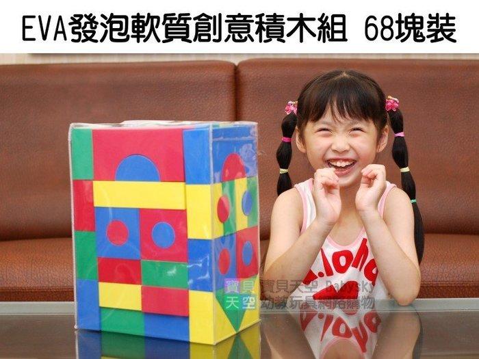 ◎寶貝天空◎【EVA發泡軟質創意積木組-68塊裝】軟質軟性泡棉泡沫安全積木,台灣製,無毒ST安全玩具教具