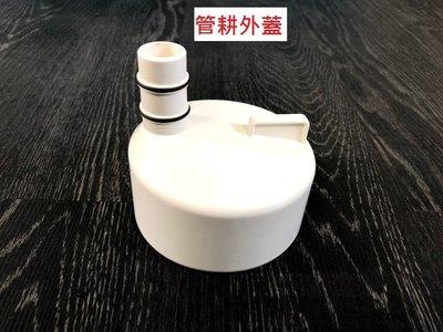 【峰.魚菜】外蓋-組合式管耕管-新式外蓋.40元....(多了耳朵,方便調整水位)--