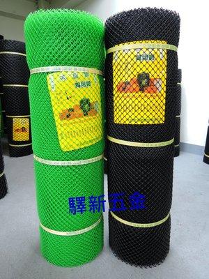 *含稅《驛新五金》萬年網 綠色4尺3~8號賣場 園藝網 菱形網 圍籬網 萬用塑膠網 萬能塑膠網 塑鋼網 籬笆網 台灣製
