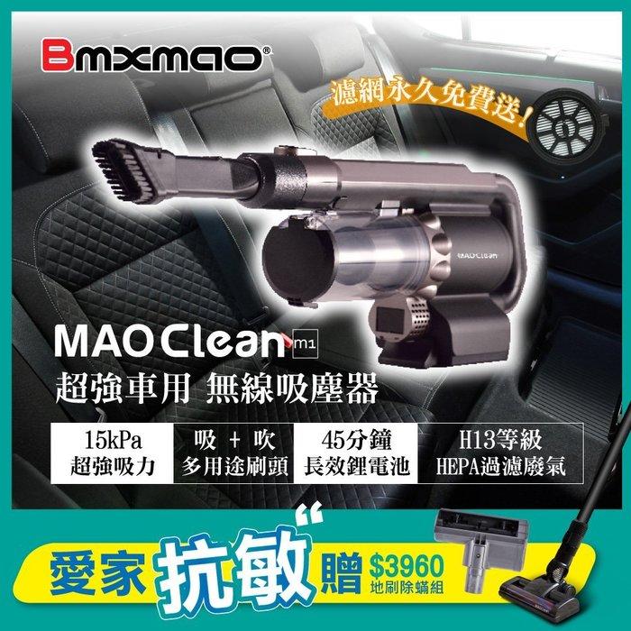 ❤限量贈地刷&除蟎刷❤ MAO Clean M1 無線吸塵器 Bmxmao (吸吹兩用 手持 吸塵機 吹水機 汽車)