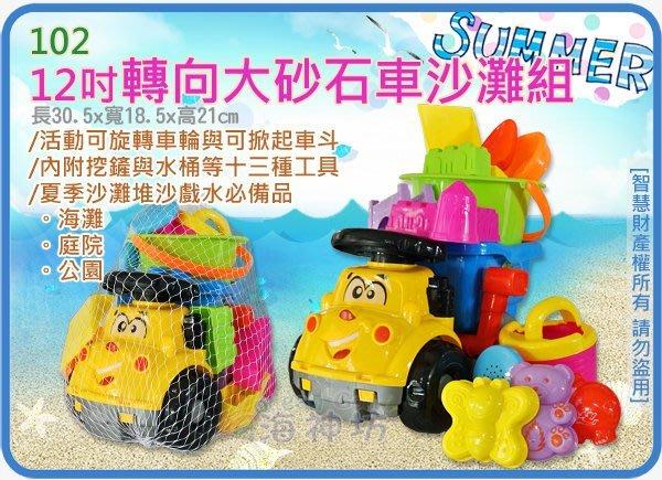 =海神坊=102 轉向大砂石車沙灘組 12吋 兒童玩具 沙灘車 汽車 戲水 玩沙 海邊 13pcs 特價出清