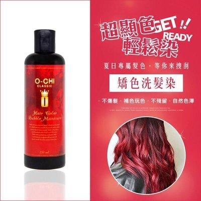 O-CHI官方授權 現貨 出貨快速 增色染髮劑 矯色洗髮染 補色染髮劑 洗髮染 顏色想換就換 紅色染髮劑