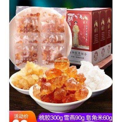 【3盒裝】雲南天然野生農家桃膠雪燕皂角米組合可搭銀耳紅棗枸杞無雜質食用