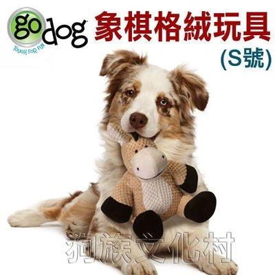 ☆~狗族遊樂園~☆godog.超級耐咬布偶玩具系列(S),雙縫線和Chew Guard耐咬技術,寵物紓壓好玩伴