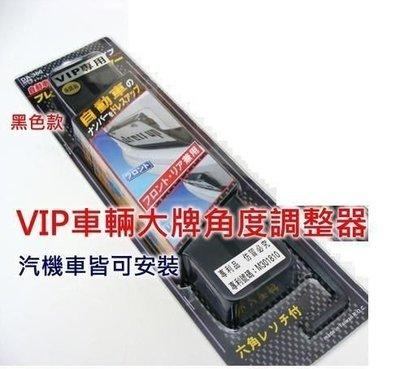 日本JP台灣代理唯思dress up出品 VIP車牌角度調整器 大牌調整器 ~ 打造愛車成為VIP一族