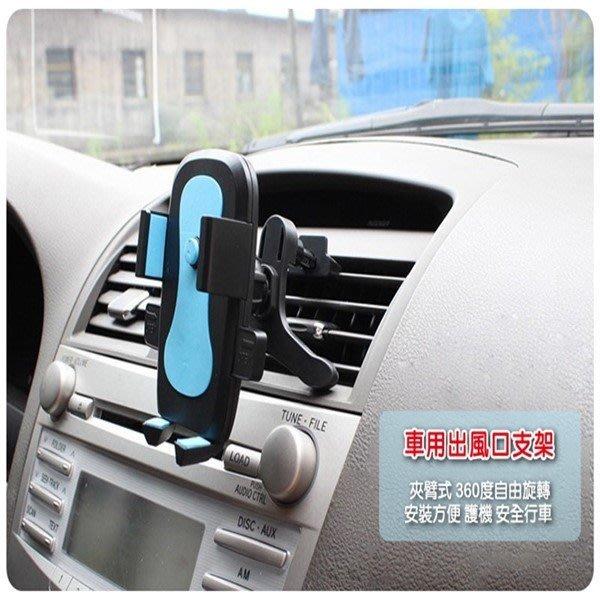 【JS6支架】汽車用冷氣出風口手機車架 車載空調手機架 360度旋轉夾臂手機座☆意樂舖