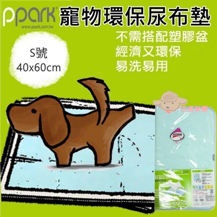 【三吉米熊】台灣PPARK寵物環保尿布墊/貓貓狗狗尿墊/老犬介護用品/寵物照護/汽車保潔墊/浪貓中途之家S號