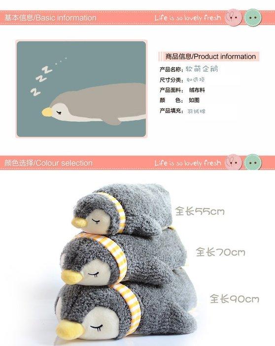☆║♥愷心小舖♥║☆韓國~超軟綿~羽绒棉 毛绒玩具 企鵝 公仔 玩偶布娃娃 午睡抱枕 生日禮物~小號55公分