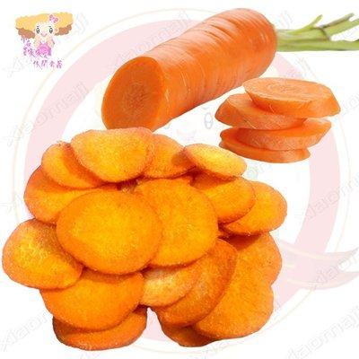 ☆小麻吉家家愛☆蔬菜乾 紅蘿蔔脆片500g家庭號經濟包210元  D001010
