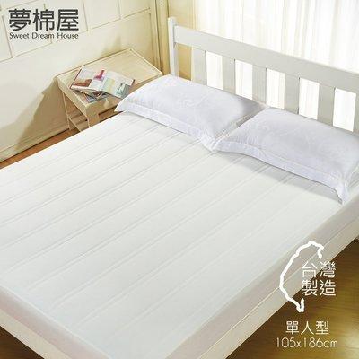 保潔墊  單人型105x186 床包式完整包覆 台灣製造 / 夢棉屋