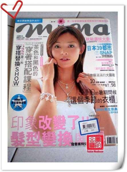 盧萍金寶【2手//時尚雜誌--MINA~10元起標】舊書也能找到新創意~錯過不再!