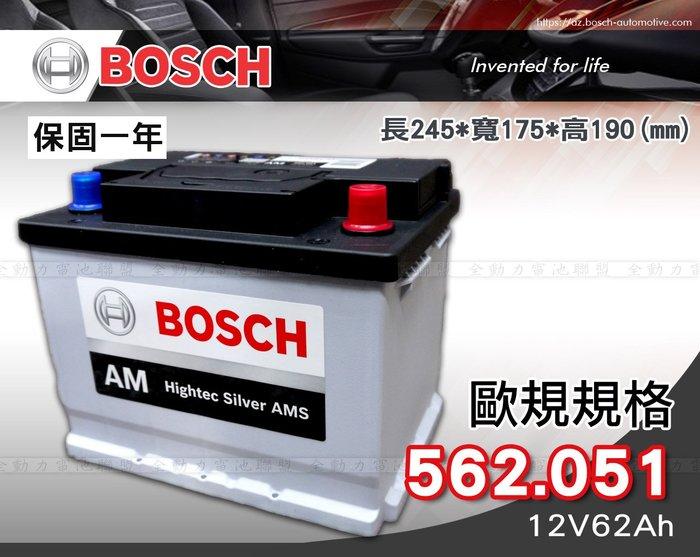 全動力-BOSCH 博世 歐規電池 免加水電池 562.051 (12V62Ah) 直購價 轎車 福斯 GOLF T4