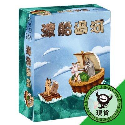 骰子人桌遊-渡船過河WILK KOZA I KAPUSTA(繁)