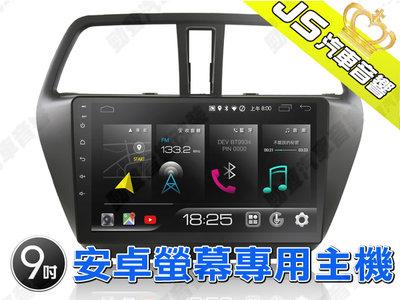 勁聲汽車音響 JHY X27 SUZUKI 9吋 2014~ CROSSOVER 安卓螢幕專用主機 X系列