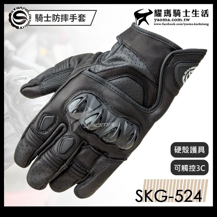 STAR FIELD KNIGHT 防摔手套 黑色 可觸控 SKG-524 星空騎士 透氣 耀瑪騎士機車安全帽部品