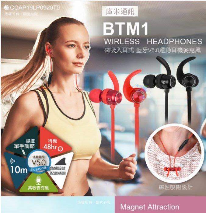 *Phone寶*BTM1 磁吸入耳式 藍牙V5.0運動耳機麥克風 矽膠防滑耳麥 手機耳機
