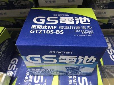 統力 GS 10號 GTZ10S-BS 同 湯淺 YTZ10S-BS SYM 捷豹 戰將 悍將 GR RX IRX