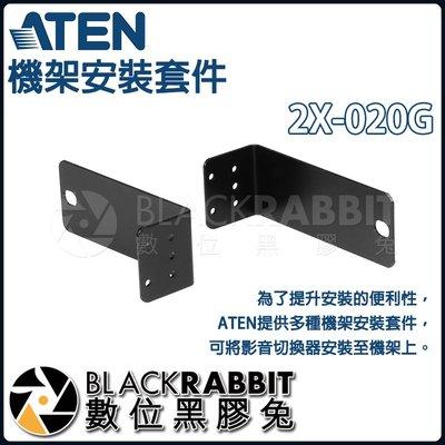 數位黑膠兔【 ATEN 2X-020G 機架安裝套件 】 視訊 顯示器 影音 訊號 直播 導播