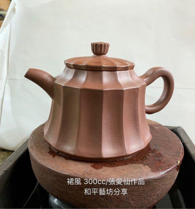 張愛仙作品裙風壺300cc