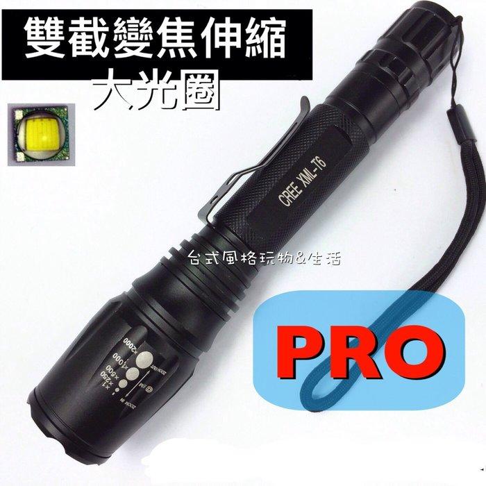 手電筒雙18650電池強光遠射XML-T6 CRRE -伸縮變焦大光圈全新升級套組下殺特惠價